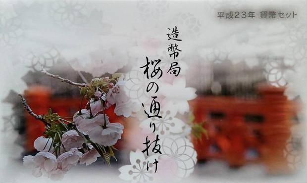 平成23年造幣局 桜の通り抜け
