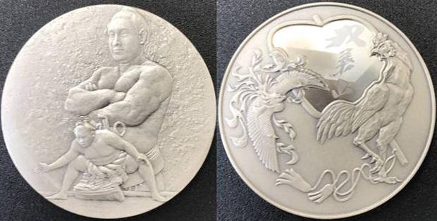 双葉山肖像メダル