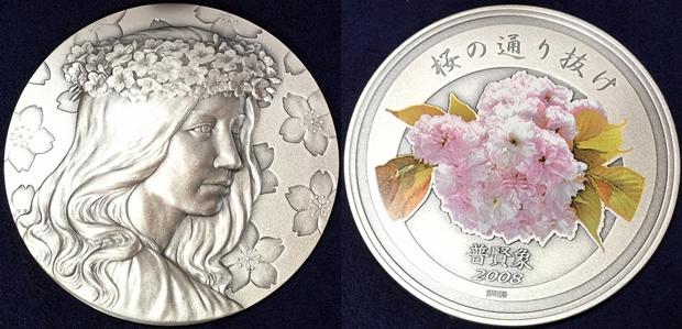 平成20年桜の通り抜け記念メダル