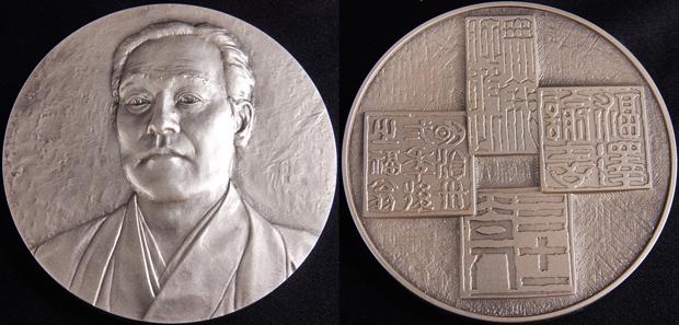 福沢諭吉肖像メダルの買取価格