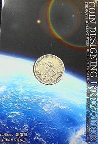 ICDC2010「はやぶさ帰還」純銀メダル