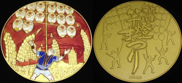 秋田竿燈まつり七宝章牌メダル