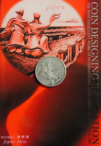 国際コイン・デザイン・コンペティション2007