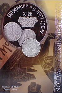 国際コイン・デザイン・コンペティション2008