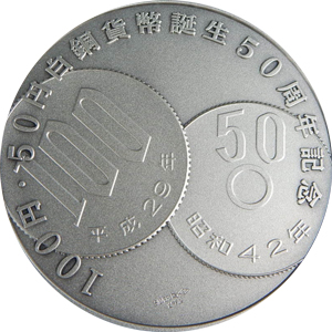 野口英世肖像メダル