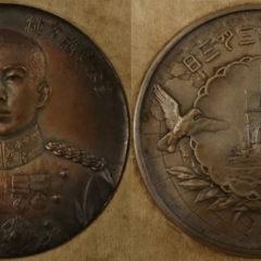 大正10年皇太子殿下 外御巡遊記念メダル