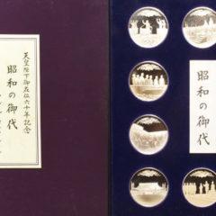 昭和の御代 メダル・コレクション