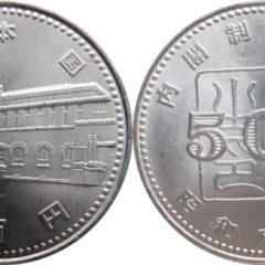 内閣制度百年記念500円白銅貨