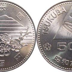 つくば国際科学技術博覧会記念500円硬貨