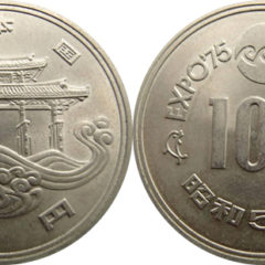 沖縄海洋博覧会記念100円白銅貨