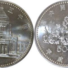 議会開設100周年記念5000円銀貨