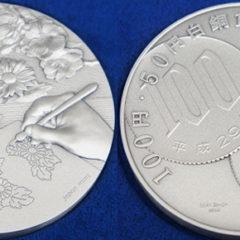 100円・50円白銅貨幣誕生50周年記念メダル