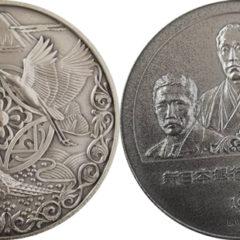 新日本銀行券発行記念メダル