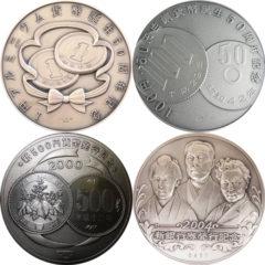 貨幣発行・生誕記念メダル