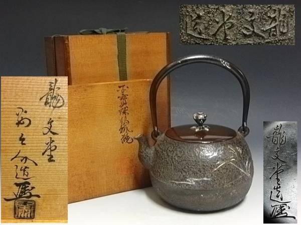 龍文堂の鉄瓶の価値