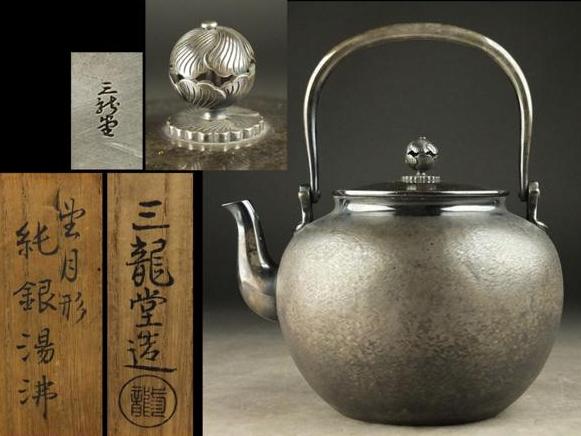 純銀製三龍堂造鎚痕望月形湯沸共箱