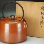 打物師 浄斎作 鉄鐶摘 鉄提手 瓢箪口打出緋銅湯沸 銅瓶