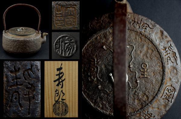 大國寿朗の鉄瓶の価値