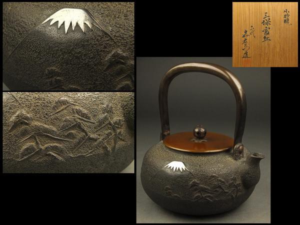 嘉右衛門の鉄瓶や銅瓶の価値