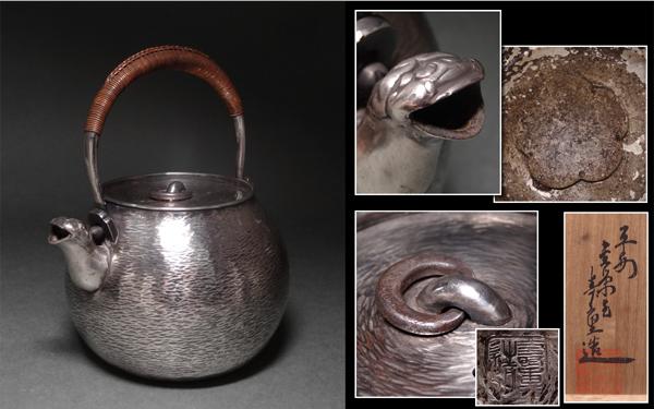 平安金栄堂 寿重造 純銀瑞獣口鎚目 銀瓶