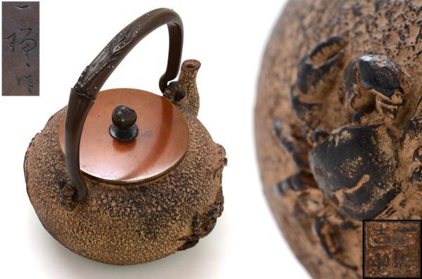 西垣一瑳の鉄瓶や骨董品の価値