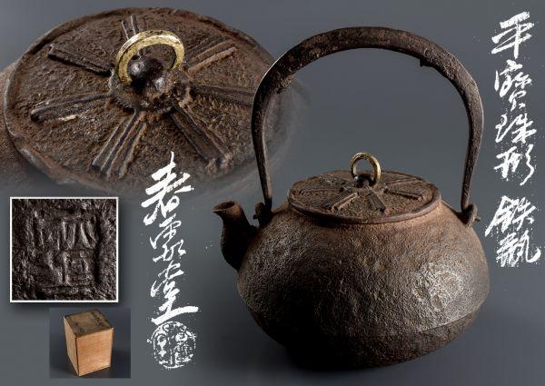 春霞堂の鉄瓶の価値